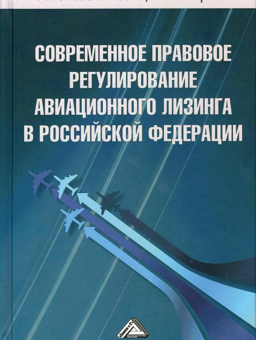 Современное правовое регулирование авиационного лизинга в Российской Федерации