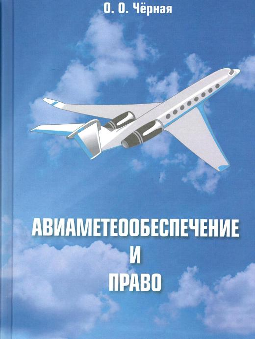 Aviation meteorological services and law