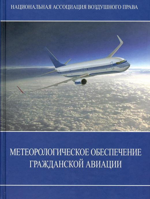 Meteorological services for civil aviation