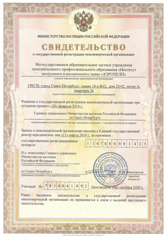 Свидетельство Минюста России