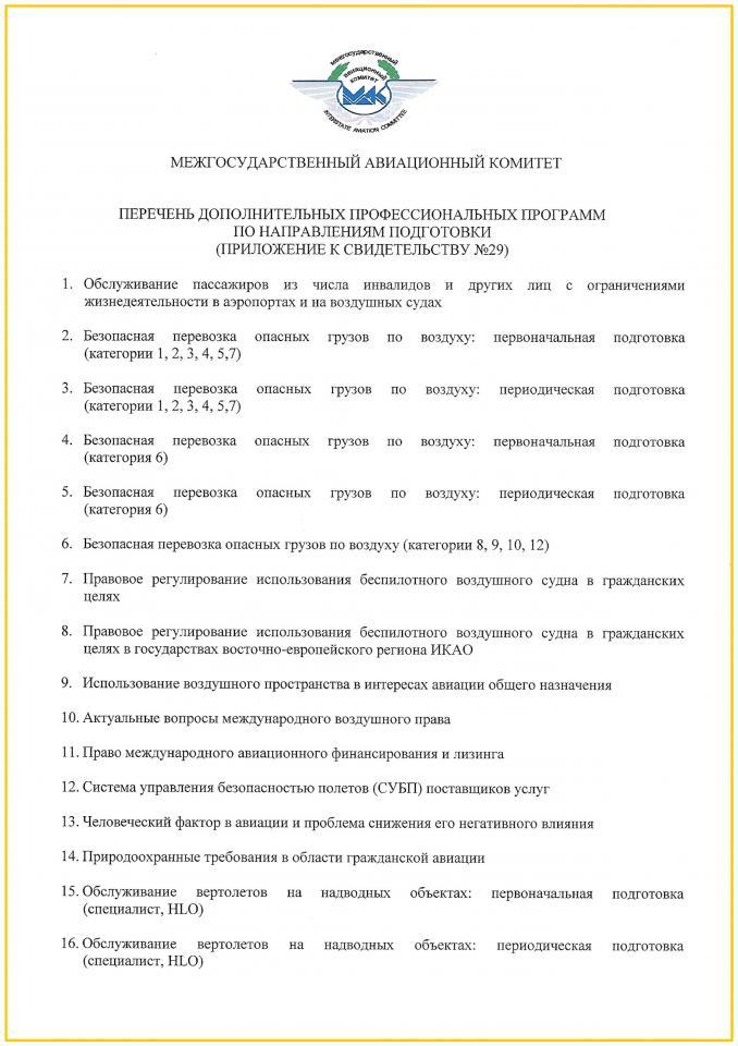 Приложение к Свидетельству об аккредитации МАК, лист 1