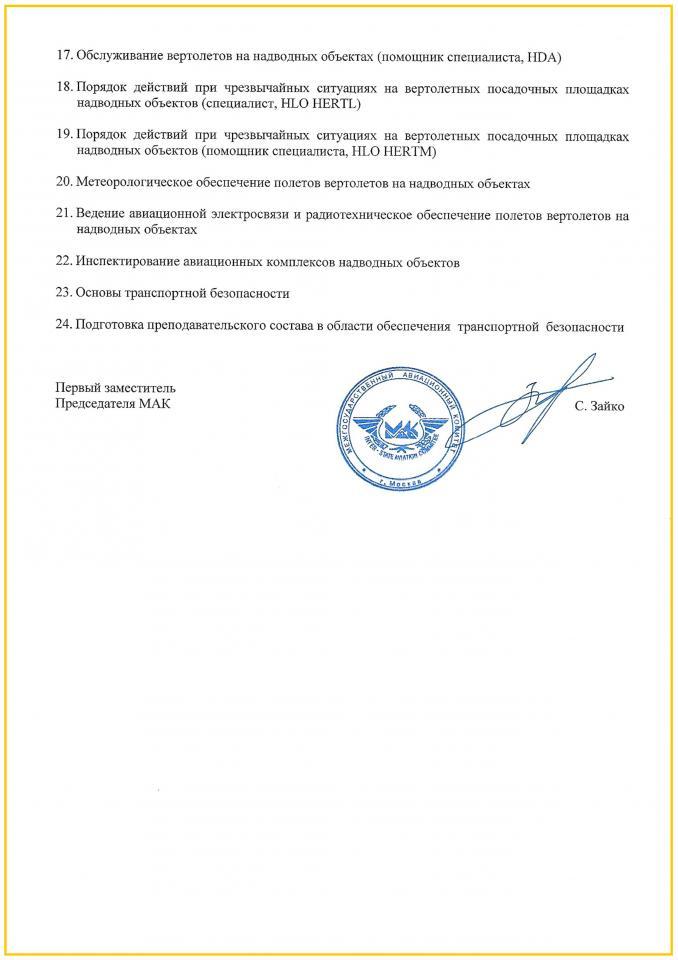 Приложение к Свидетельству об аккредитации МАК, лист 2