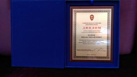 За вклад в развитие воздушного права - 2094305453