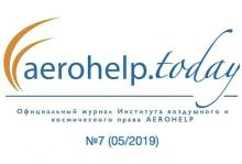 AEROHELP.today Journal №7, 05/2019