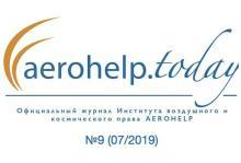 AEROHELP.today Journal №9, 07/2019
