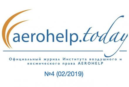 AEROHELP.today Journal №4, 02/2019
