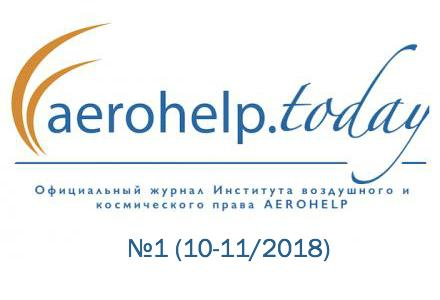 Official Journal of the AEROHELP Institute of Air and Space Law