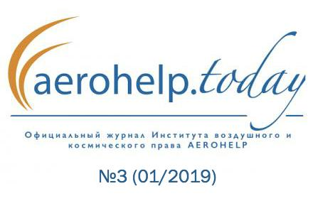 AEROHELP.today Journal №3, 01/2019