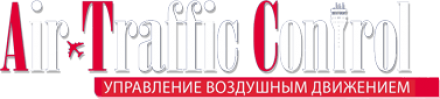 Air Traffic Control Magazine has become a media partner of AIRLAW Conference