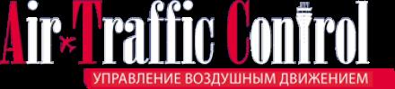 Журнал Air Traffic Control стал инфопартнером конференции AIRLAW