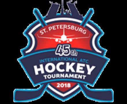 45 Чемпионат Мира по хоккею среди авиадиспетчеров