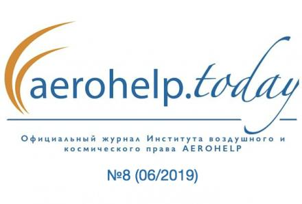 AEROHELP.today Journal №8, 06/2019