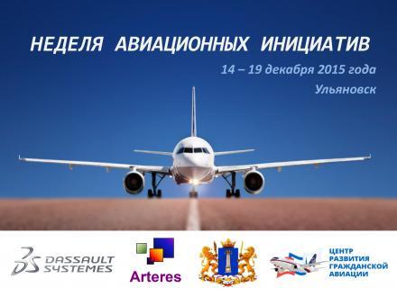 AVIATION INITIATIVES WEEK 2015 in Ulyanovsk