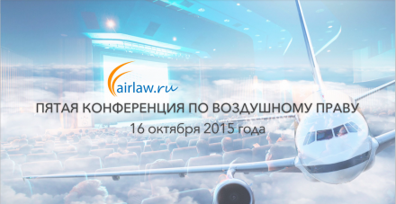 The Fifth Saint-Petersburg Air Law Conference