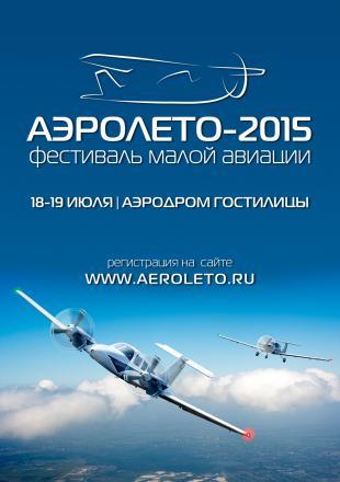 Festival of small aircraft AEROLETO 2015