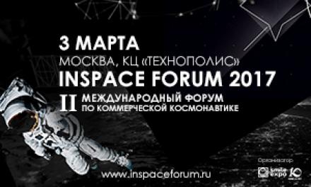 II Международный форум по коммерческой космонавтике INSPACE FORUM 2017