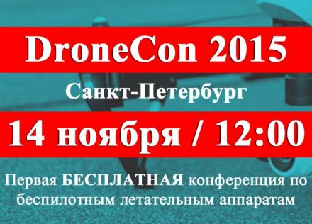 DroneCon 2015 Conference in St. Petersburg