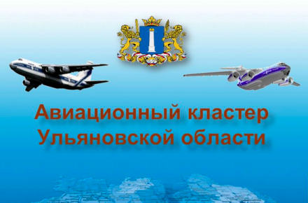 Legal training in the Ulyanovsk aviation cluster