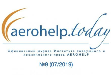 AEROHELP.today Journal №9, 07/2019