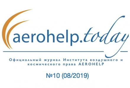 AEROHELP.today №10, 08/2019