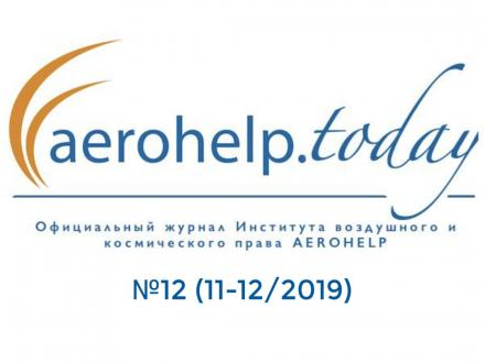 AEROHELP.today №12, 11-12/2019