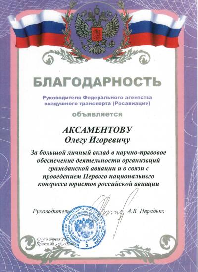 Аксаментов Олег Игоревич