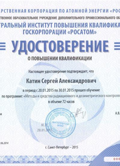 Катин Сергей Александрович