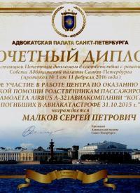 Малков Сергей Петрович