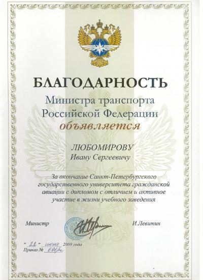 Любомиров Иван Сергеевич