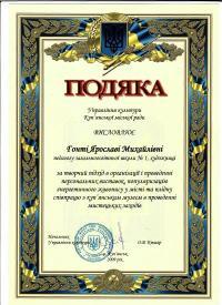 Gonta Yaroslava