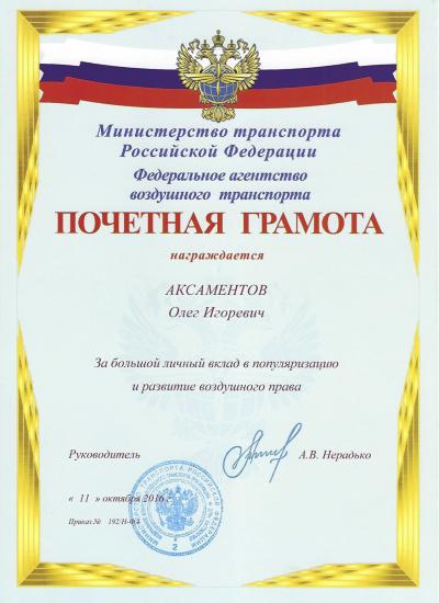 Aksamentov Oleg