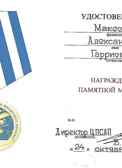 Макеев Александр Гарриевич